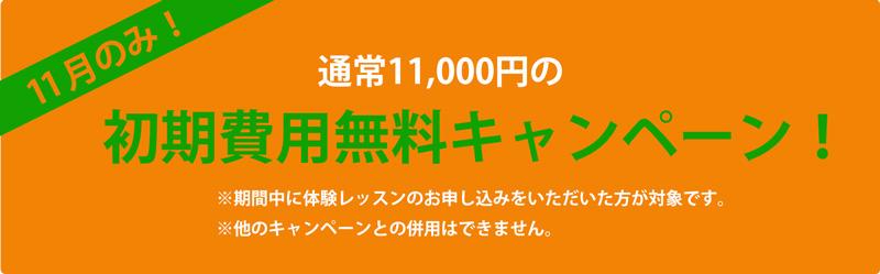 11月の初期費用無料キャンペーン